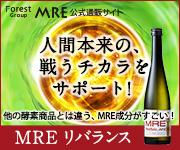 MREリバランス【世界34ヶ国特許取得MRE成分配合】