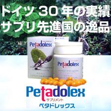 ペタドレックス(西洋フキのサプリメント)