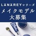 LANAREYシリーズを使ったメイクモデルさん募集!!【現品プレゼントあり】/モニター・サンプル企画