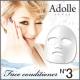 イベント「Adolle最新作!!第2回モニター募集【新発想フェイスマスク】1回分100名様」の画像