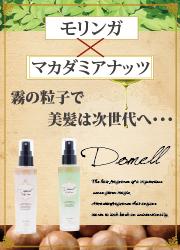 次世代ヘアケア【Domel lヘアオイルミスト】