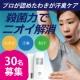 イベント「【ワキのニオイや汗に悩みのある方!】消臭制汗クリームのモニター30名募集」の画像