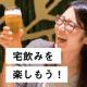 【宅飲み・家飲みを楽しもう!】お酒と一緒に写真を撮って投稿!二日酔い防止サプリのモニター募集!0410