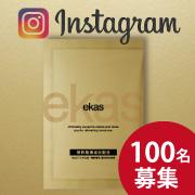 お酒好き必見!【instagramモニター募集】二日酔い対策サプリ!