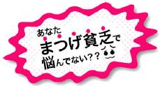 ラッシュスペシャリスト マイクロロングマスカラ【コージー本舗】