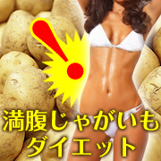 \お腹いっぱい/満腹中枢を刺激!PI-Ⅱ配合【満腹じゃがいもダイエット!】