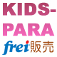 【楽天】FREI販売店