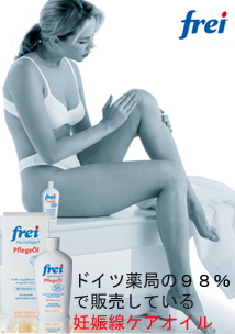 frei【フライ】妊娠線(肉われ)ケアオイル 「スキンケア フレゲオイル」