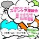 イベント「30代~40代限定♪小豆島ヘルシーランドのスキンケア座談会♪」の画像