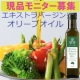 イベント「最高級オリーブオイル!カラダの内からキレイに健康に☆モニター5名様!」の画像