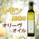 イベント「フレッシュなレモンの香りが料理を一層おいしく!レモンオリーヴオイル★10名様★」の画像
