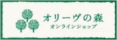小豆島のオリーブ専門家が選んだオリーブオイル
