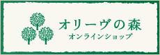 負けないオリーブ☆で美肌体験【オリーブの森オンラインショップ】