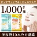 【リニューアル新発売!】ピュアファイブエッセンスマスクのモニターを1000名様!/モニター・サンプル企画