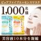 イベント「【リニューアル新発売!】ピュアファイブエッセンスマスクのモニターを1000名様!」の画像