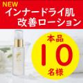 【本品10名様】超乾燥肌がもっちり潤うNEW高保湿ローションプレゼント(247)