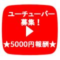 【5000円報酬】駆け出しのyoutubar募集!化粧品紹介動画で5000円報酬★【389】
