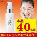 ◆40名様当選◆長年悩んだ毛穴がつるつるキュッ♪美容液本品モニター(294)
