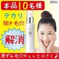 【本品10名】いちご鼻ゼロ★つるつる美肌になれる化粧水♪(205)