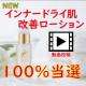 動画UP100%当選◆乾燥性脂性肌を美肌に導くローション本品プレゼント(252)/モニター・サンプル企画