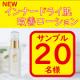 【20名様】べた付くTゾーン&粉吹きほほ改善☆NEW化粧水プレゼント(248)/モニター・サンプル企画