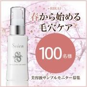 【151】春から始める♪黒ずみ解消美容液サンプルモニター100名様募集!