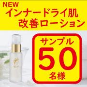 「【50名様】うるうるしっとり♪インナードライ肌改善化粧水サンプルGET(260)」の画像、BIRAIのモニター・サンプル企画