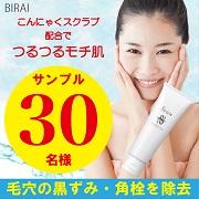「残り7日!【30名様】新商品☆黒ずみ毛穴をスッキリ落とす洗顔料!(176)」の画像、BIRAIのモニター・サンプル企画