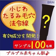 「あと7日!【100名様】小じわ・法令線・たるみ毛穴改善クリーム(186)」の画像、BIRAIのモニター・サンプル企画