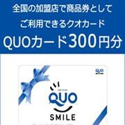 3分のアンケートに答えて抽選で300円分クオカードをGET★(195)