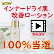 動画UP100%当選◆乾燥性脂性肌を美肌に導くローション本品プレゼント(252)