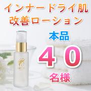 「【40名様】潤い抜群なのにテカらない!化粧水本品モニター(329)」の画像、BIRAIのモニター・サンプル企画