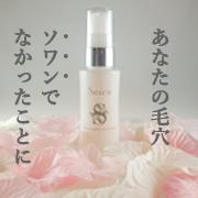BIRAIの取り扱い商品「ぱっくり毛穴ケア用美容液ソワン」の画像