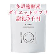 BIRAIの取り扱い商品「多穀麹酵素ダイエットサプリメント「+non」」の画像
