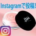 Instagram投稿◆スタインズ ピンクプライマー モニター100名大募集★/モニター・サンプル企画