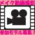 【コスメジタン】プロメイクの動画撮影にご参加いただけるモデルさん 募集!!