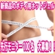 新商品◆ボディ用 スリミング ホットジェルのモニター100名 大募集★