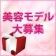 WEBや紙媒体で商品紹介★商品PRモデル大募集!!