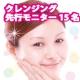 イベント「★95%美容液★発酵美容クレンジング改良品 先行モニター様15名募集★」の画像