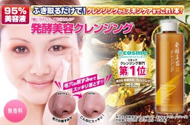 美さを 発酵美容クレンジング 公式サイト
