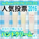 【第1回】あなたが選ぶ!SPRINGFIELDSハンドクリーム総選挙/モニター・サンプル企画