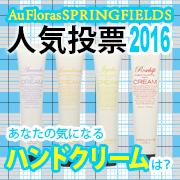 「【第1回】あなたが選ぶ!SPRINGFIELDSハンドクリーム総選挙」の画像、横浜油脂工業株式会社のモニター・サンプル企画