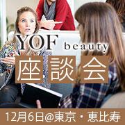 「【座談会募集!】開発中のエミューオイル配合化粧品を使った感想をお聞かせ下さい!」の画像、横浜油脂工業株式会社のモニター・サンプル企画