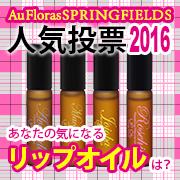 「【第2回】あなたが選ぶ!SPRINGFIELDSリップオイル総選挙」の画像、横浜油脂工業株式会社のモニター・サンプル企画