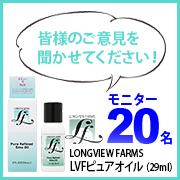 「【乾燥肌の方限定】エミューオイルを使った感想をお寄せください!【現品20名】」の画像、横浜油脂工業株式会社のモニター・サンプル企画