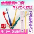 【10名様限定☆】新感覚オールインワン歯ブラシ 「ころころ歯ぶらし」現品モニター/モニター・サンプル企画