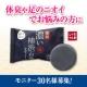 イベント「【30名様限定!!】「薬用 濃い柿渋石鹸」モニター大募集!」の画像