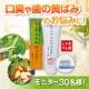 イベント「【30名様限定!!】「薬用 なたまめ柿渋歯磨き」モニター大募集!」の画像