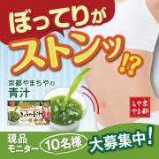 「 【5名様!】新商品「きょうの青汁」1ヶ月分現品モニター募集」の画像、株式会社 京都やまちやのモニター・サンプル企画
