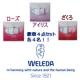 イベント「ヴェレダの豪華4点セット!選べるトータルスキンケア★レビューを!12名様」の画像